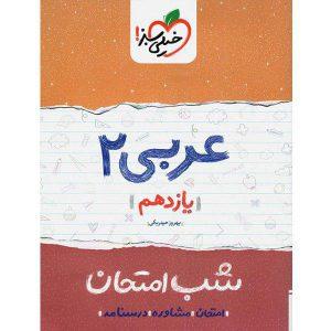 شب امتحان عربی یازدهم
