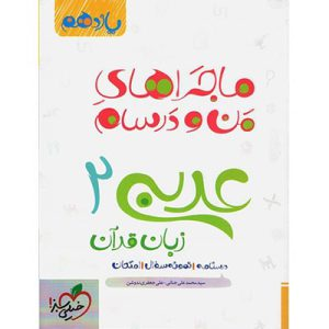 عربی یازدهم ماجراهای من و درسام