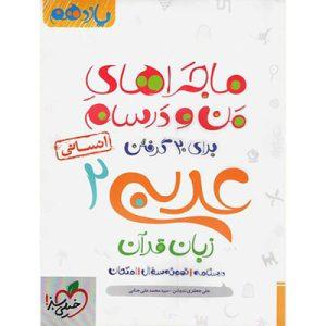 عربی یازدهم انسانی ماجراهای من و درسام