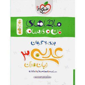 عربی دوازدهم ماجراهای من و درسام