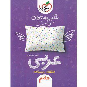 شب امتحان عربی هفتم