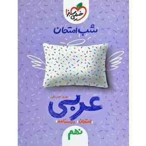 شب امتحان عربی نهم
