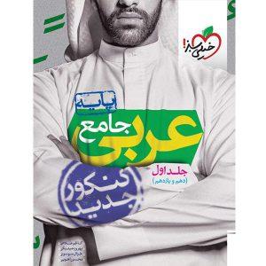 جلد اول عربی جامع کنکور