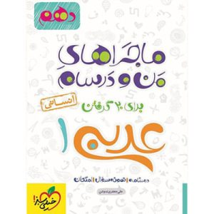 عربی دهم انسانی ماجراهای من و درسام