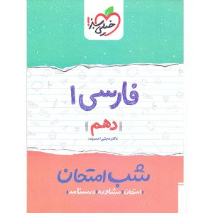 شب امتحان فارسی دهم