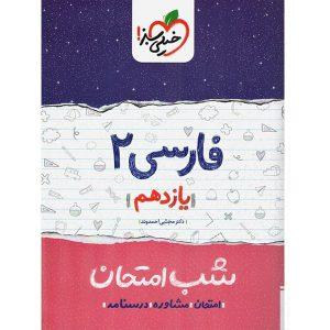 شب امتحان فارسی یازدهم