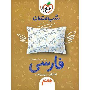 شب امتحان فارسی هفتم