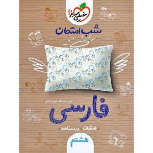 شب امتحان فارسی هشتم