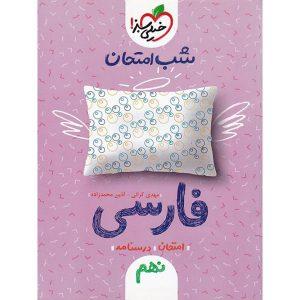 شب امتحان فارسی نهم