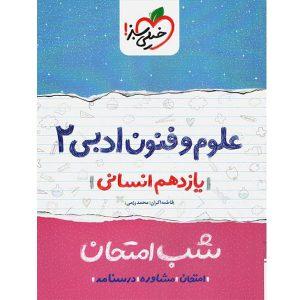 فاطمه اکران, محمد رزمی