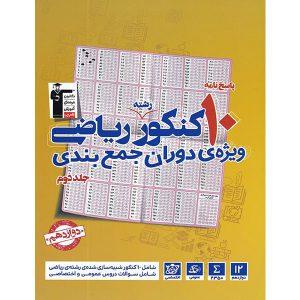 جلد دوم 10 کنکور رشته ریاضی