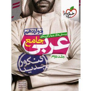 جلد دوم عربی دوازدهم تست