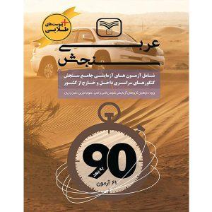 عربی سنجش کنکور