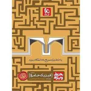 جلد اول فیزیک جامع تجربی خط ویژه