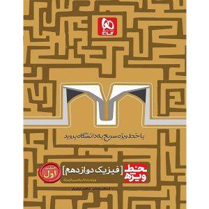 جلد اول فیزیک جامع ریاضی خط ویژه