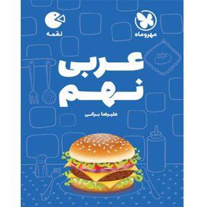 عربی نهم لقمه