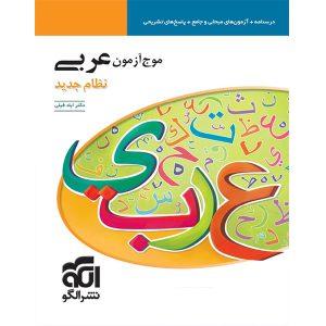 موج آزمون عربی نظام جدید