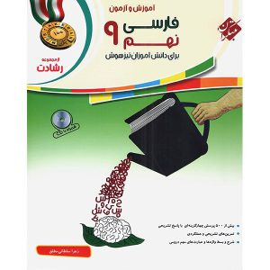 فارسی نهم رشادت مبتکران