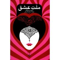 خرید رمان ملت عشق