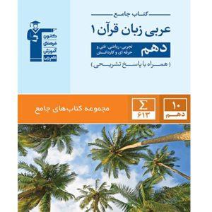 عربی زبان قرآن دهم قلم چی