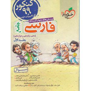 جلد اول فارسی جامع خیلی سبز