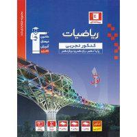 جلد اول ریاضیات جامع قلم چی