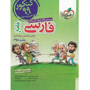 جلد دوم فارسی جامع خیلی سبز
