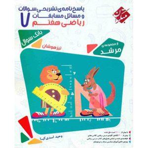 پاسخنامه مسابقات ریاضی هفتم مرشد