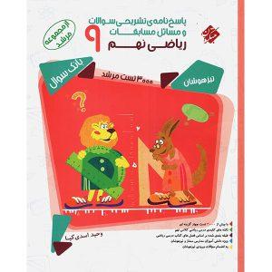 پاسخنامه مسابقات ریاضی نهم مرشد