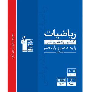 جلد اول ریاضیات کنکور آبی قلم چی