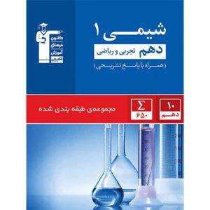 شیمی دهم آبی قلم چی