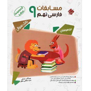 مسابقات فارسی نهم مرشد