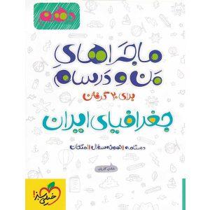 جغرافیای ایران دهم ماجراهای من و درسام