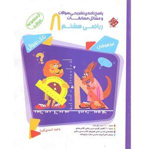 جلد دوم ریاضی هشتم مرشد
