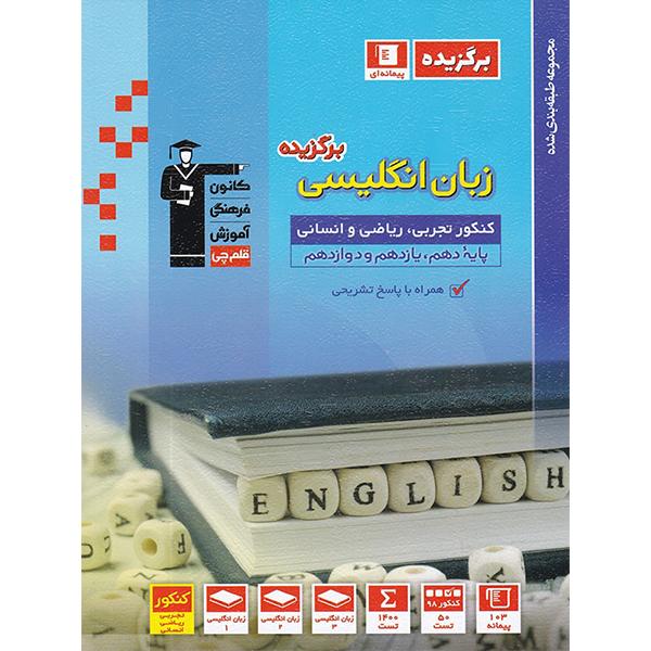 خرید اینترنتی کتاب زبان اصلی