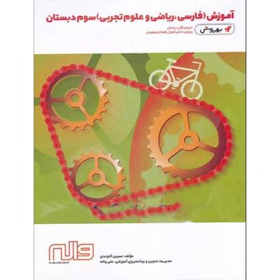 تصویر آموزش فارسی ، ریاضی و علوم سوم ابتدایی به روش واله